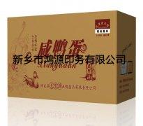 红se字ti纸箱包zhuang