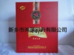 深红色精品礼盒